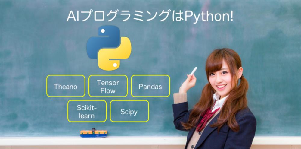 AIプログラミングはPython