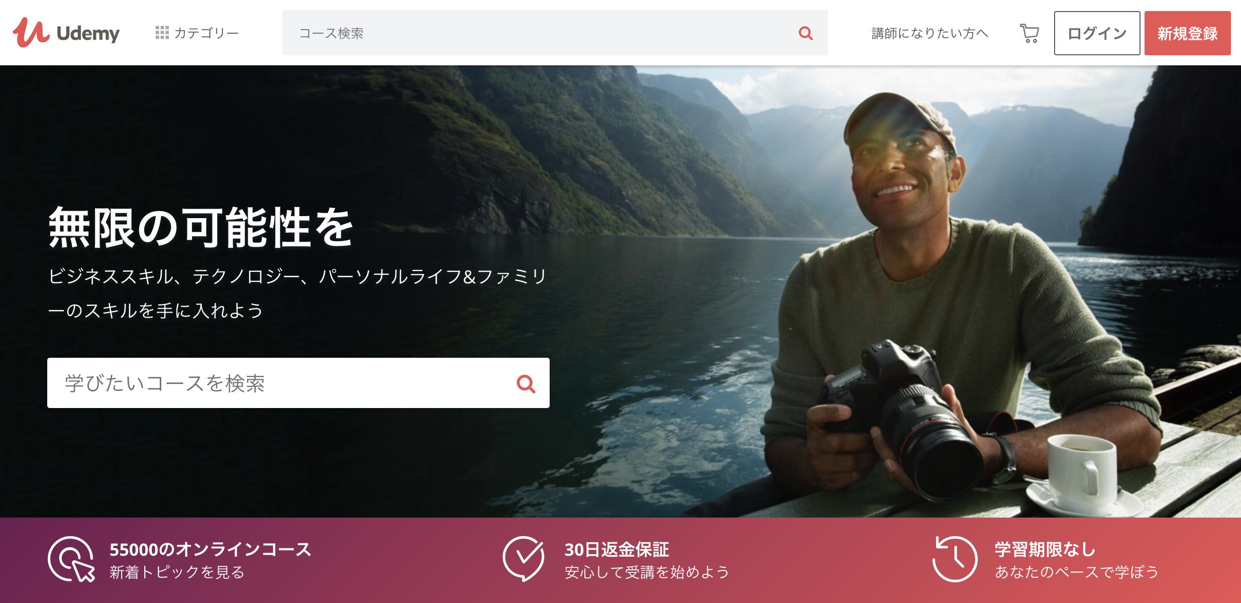 オンライン動画講座Udemy