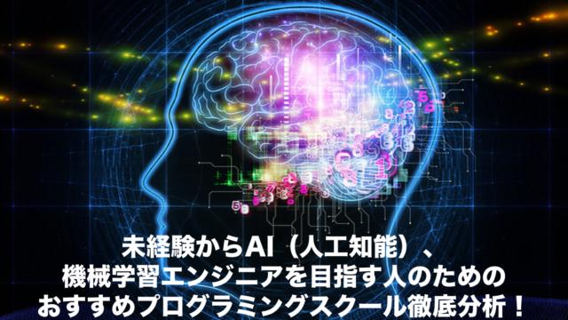 Pythonの人工知能AIスクール紹介