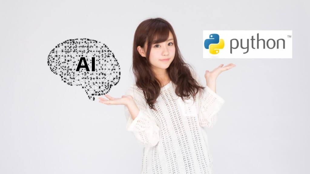 PythonとAIの関係性はどうなっているの?