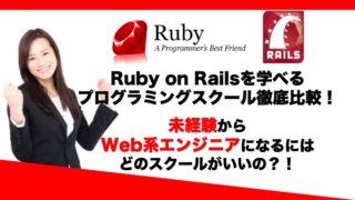 Ruby on Railsを学べるプログラミングスクールの比較、評判。正社員エンジニアに転職。