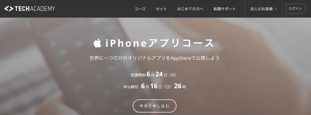 iPhoneアプリ開発のSwiftを学べるプログラミングスクールテックアカデミー