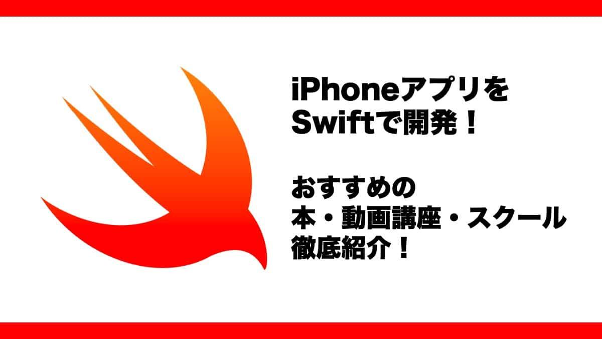 iPhoneやiOSやMACの開発言語SWIFTスクールや本や動画講座やUdemyの選び方