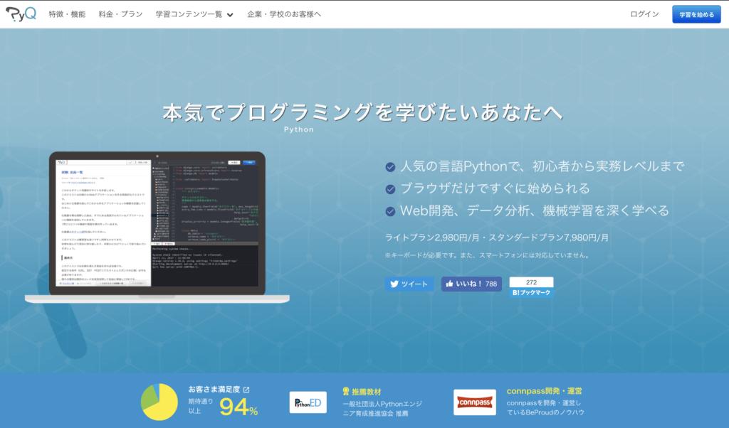 オンラインでPythonを学べるプログラミングスクールPyQ