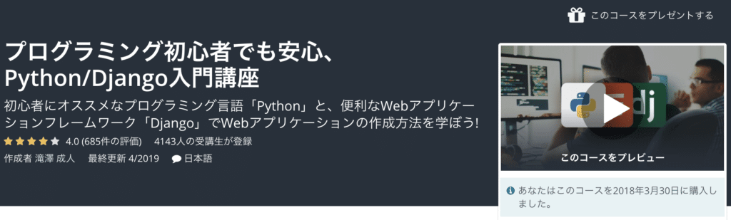 udemyのDjangoとPythonの講座、プログラミング初心者でも安心、Python/Django入門講座