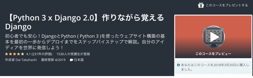 UdemyのDjangoとPythonの講座、【Python 3 x Django 2.0】作りながら覚えるDjango