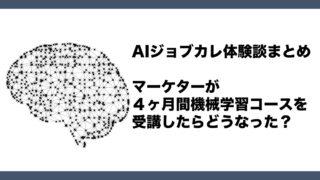 機械学習人工知能スクールAIジョブカレ体験談まとめ