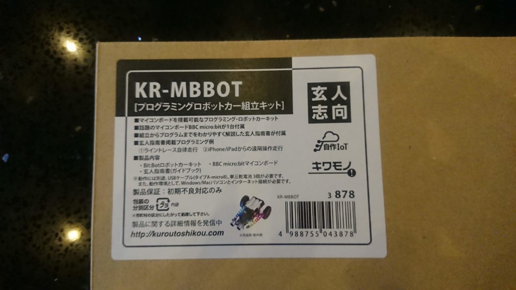 玄人志向KR-MBBOT