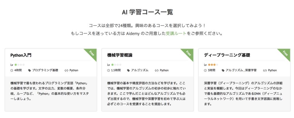 Aidemy無料版の3コース