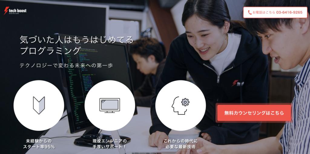 テックブーストオンラインの口コミ・評判・比較