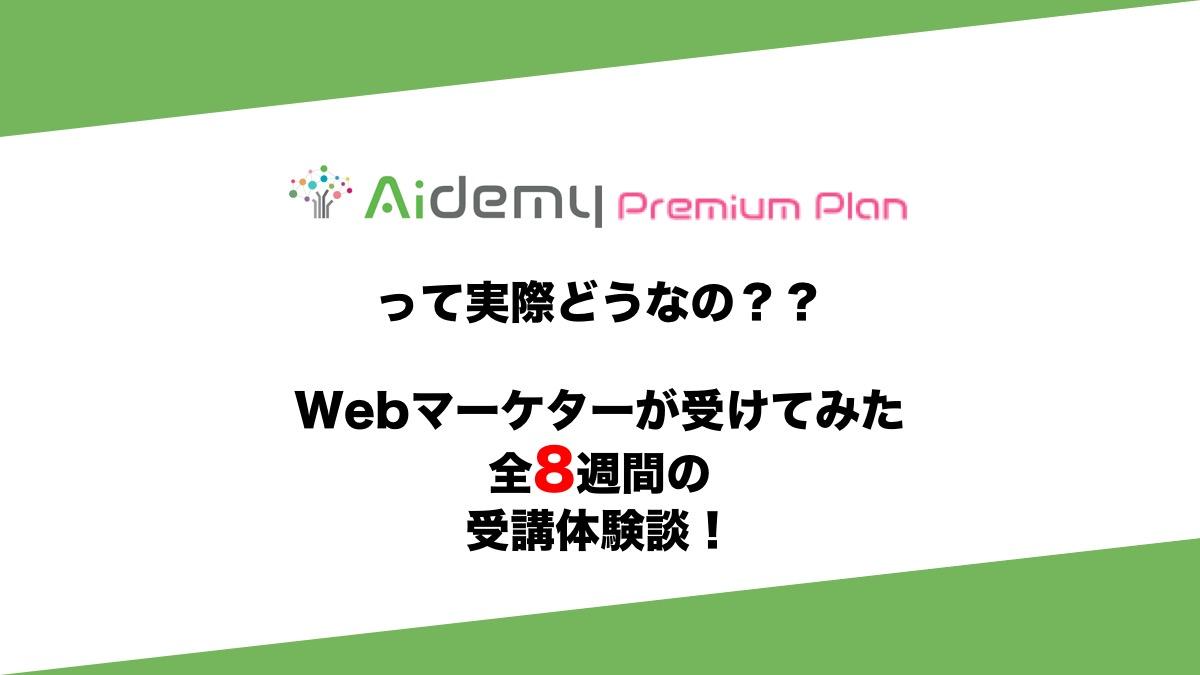 AidemyPlemiumPlan体験談・口コミ・評判