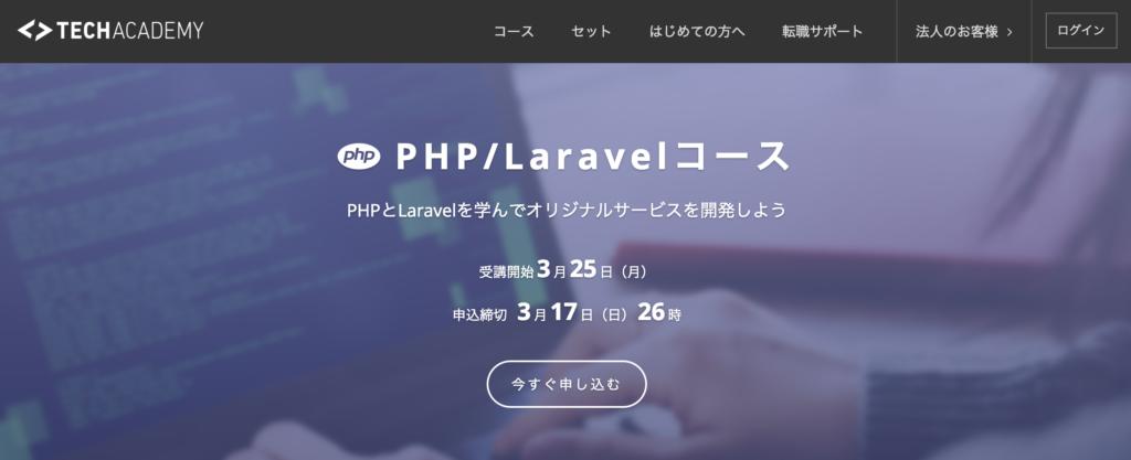tech academyのPHP/Laravelコース