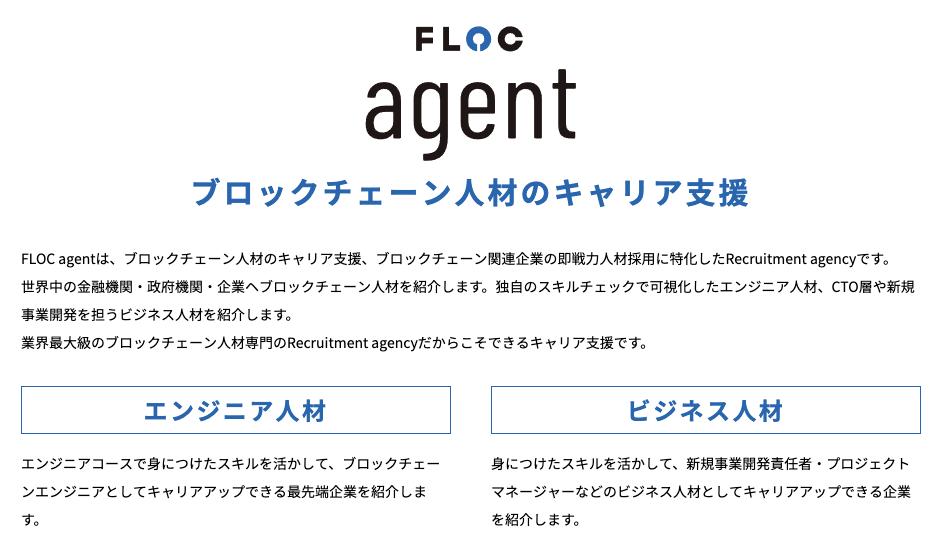 ブロックチェーン人材特化の転職支援FLOCエージェント
