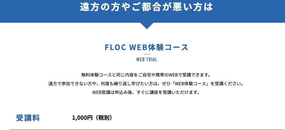 ブロックチェーンスクールFLOCのWeb体験コース