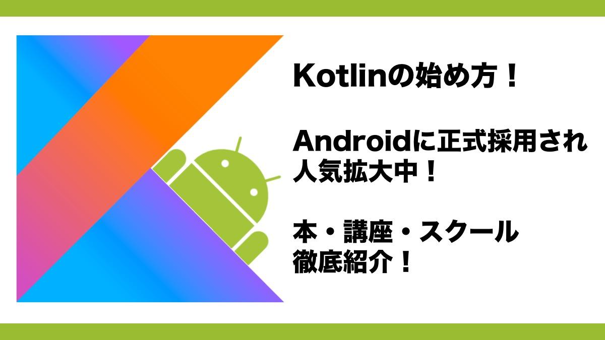 Kotlin入門スクールおすすめ情報
