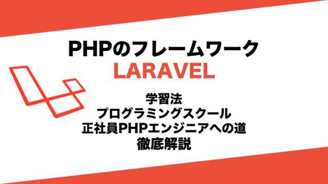 PHPのフレームワークLaravelとは