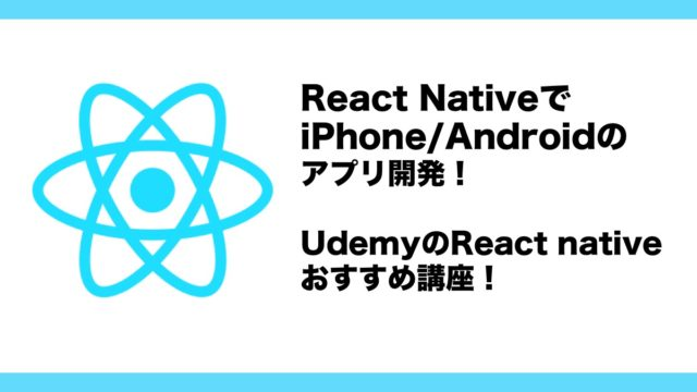 reactnative入門のudemy講座