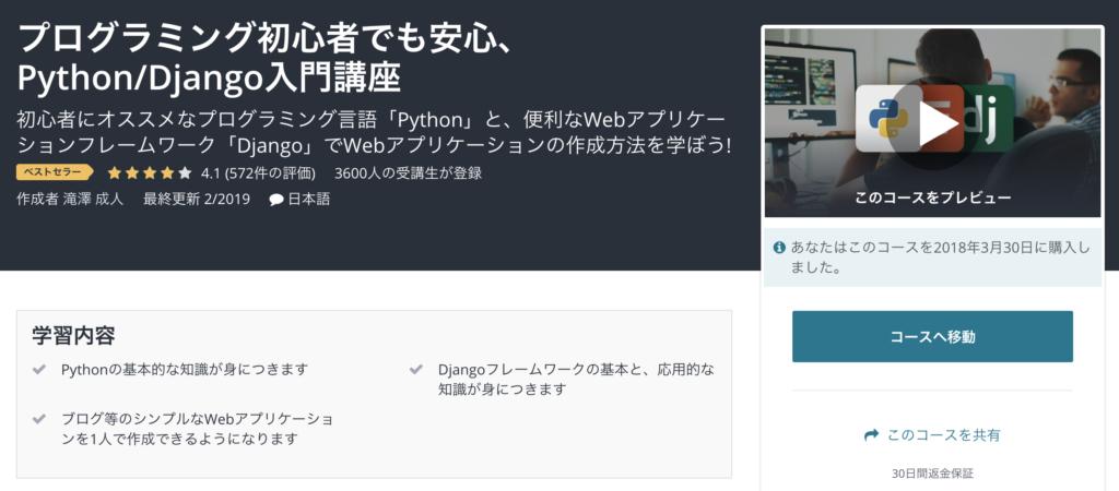 Udemyプログラミング初心者でも安心、Python/Django入門講座