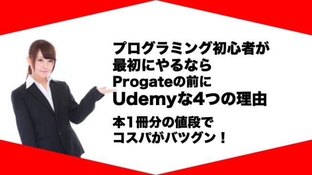 ProgateとUdemyの比較・おすすめ