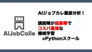 PythonのAIスクールAIジョブカレとは?評判は?