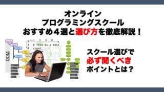 オンラインプログラミングスクール徹底比較と選び方