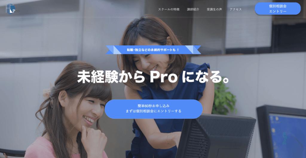 PythonとDjangoを学べるプログラミングスクールドットプロ(.Pro)