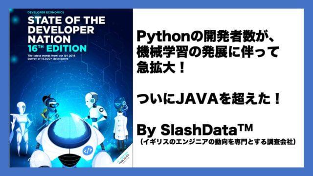 機械学習・AIによりPythonの開発者数はJavaを超えて2位へ