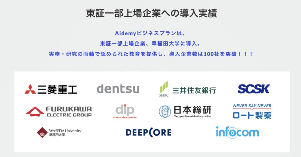 Aidemyビジネスプラン導入企業の例