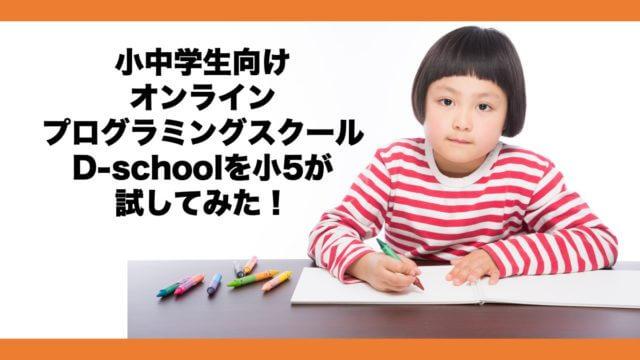 小中学生向けオンラインプログラミングスクールd-schoolを小学校5年生が実際に受けて試してみた体験談