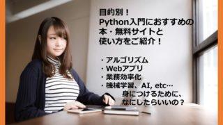 Python入門におすすめの本や無料サイトの紹介
